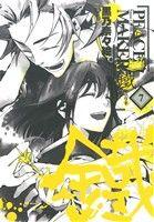PEACE MAKER鐵(7)(マッグガーデンCビーツ)(大人コミック)