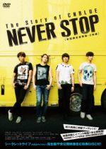 The Story of CNBLUE/NEVER STOP(初回限定豪華版)((特典ディスク、ブックレット、スリーブケース付))(通常)(DVD)