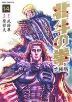 北斗の拳(究極版)(14)(ゼノンCDX)(大人コミック)