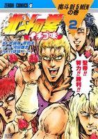 北斗の拳 イチゴ味(2)(ゼノンC)(大人コミック)