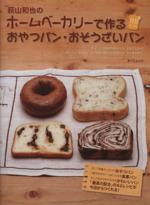 荻山和也のホームベーカリーで作るおやつパン・おそうざいパン(TATSUMI MOOK)(単行本)