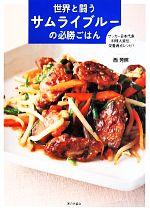 世界と闘うサムライブルーの必勝ごはん サッカー日本代表料理人直伝、栄養満点レシピ!(単行本)