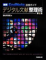 最新 EndNote活用ガイド デジタル文献整理術 第6版(単行本)