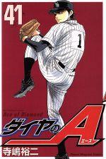 ダイヤのA(41)(マガジンKC)(少年コミック)