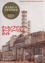 チェルノブイリ・ダークツーリズム・ガイド(思想地図βvol.4‐1)(単行本)