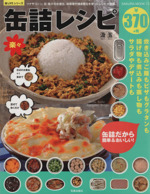 楽々 缶詰レシピSAKURAMOOK73