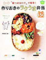 「朝つめるだけ」で簡単!作りおきのラクうま弁当350 決定版(ほめられHappyレシピ)(単行本)