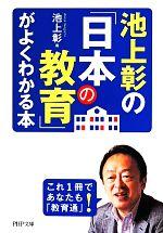 池上彰の「日本の教育」がよくわかる本(PHP文庫)(文庫)