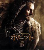 ホビット 竜に奪われた王国 3D&2D ブルーレイセット(Blu-ray Disc)(BLU-RAY DISC)(DVD)