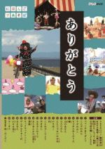 にほんごであそぼ ありがとう・童謡(通常)(DVD)