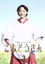 連続テレビ小説 ごちそうさん 完全版 ブルーレイBOX3(Blu-ray Disc)(BLU-RAY DISC)(DVD)