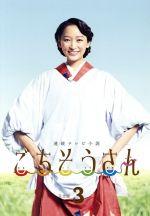 連続テレビ小説 ごちそうさん 完全版 DVD-BOX3(通常)(DVD)