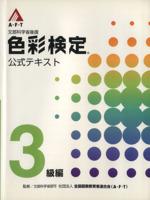 文部科学省後援 A・F・T色彩検定 公式テキスト 3級編(単行本)