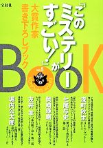『このミステリーがすごい!』大賞作家書き下ろしBOOK(vol.5)(単行本)