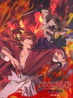 るろうに剣心 新京都編 特別版(Blu-ray Disc)(BLU-RAY DISC)(DVD)