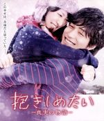 抱きしめたい-真実の物語-スタンダード・エディション(Blu-ray Disc)(BLU-RAY DISC)(DVD)