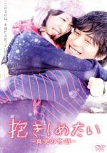 抱きしめたい-真実の物語-メモリアル・エディション(三方背BOX、特製ブックレット(16P)、大判ポストカードセット(4枚)付)(通常)(DVD)