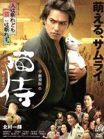 劇場版 猫侍(通常)(DVD)