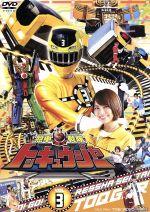 スーパー戦隊シリーズ 烈車戦隊トッキュウジャー VOL.3(通常)(DVD)