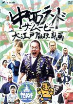 中西ランド・ザ・ムービー~大江戸プロレスラー計画~(通常)(DVD)