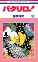 パタリロ!(92)(花とゆめC)(少女コミック)