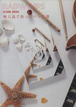 RADWIMPS SCORE BOOK「無人島で拾ったバンド譜」(単行本)