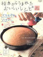 絵本からうまれたおいしいレシピ 絵本とお菓子の幸せな関係(単行本)