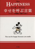 HAPPINESS ミッキーマウス 幸せを呼ぶ言葉 アラン「幸福論」笑顔の方法(ノンフィクション単行本)(単行本)