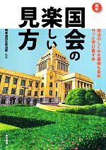 図解国会の楽しい見方 政治のしくみを裏側も含めサッと学び直す本(単行本)