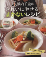 浜内千波のきれいにやせる!まかないレシピ(FUSOSHA MOOK)(単行本)