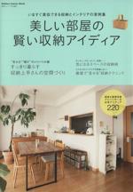 美しい部屋の賢い収納アイディア(Gakken Interior Mook)(単行本)
