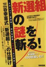 新選組の謎を斬る! 三谷版「新選組!」を徹底解析(別冊宝島)(単行本)