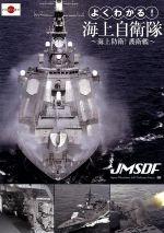 よくわかる!海上自衛隊 ~海上防衛!護衛編(通常)(DVD)