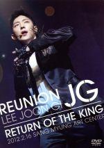 イ・ジュンギ RETURN OF THE KING 2012.2.16 SANG MYUNG ART CENTER(通常)(DVD)