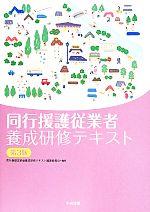 同行援護従業者 養成研修テキスト 第3版(単行本)