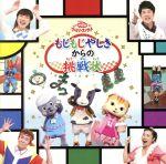 NHKおかあさんといっしょ ファミリーコンサート もじもじやしきからの挑戦状(通常)(CDA)