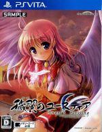 穢翼のユースティア Angel's blessing(ゲーム)