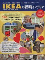 IKEAの収納インテリア&home別冊Futabasha Super Mook
