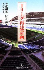 Jリーグ再建計画(日経プレミアシリーズ)(新書)