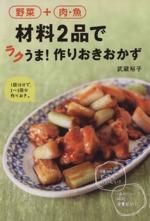 野菜+肉・魚 材料2品でラクうま!作りおきおかず(単行本)