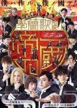 學蘭歌劇 帝一の國(通常)(DVD)