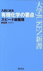 入試に出る有機化学の要点スピード総整理 改訂版(大学JUKEN新書)(新書)