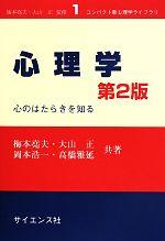 心理学 第2版 心のはたらきを知る(コンパクト新心理学ライブラリ1)(単行本)