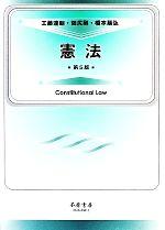 憲法 第5版(単行本)