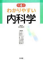 わかりやすい内科学 第4版(単行本)