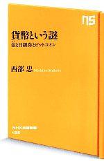 貨幣という謎 金と日銀券とビットコイン(NHK出版新書435)(新書)
