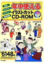 年中使えるイラストカットCD-ROM 生活・ビジネス・イベント・地域活動(CD‐ROM付)(単行本)