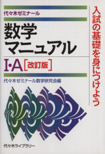 数学マニュアルⅠ・A 改訂版 代々木ゼミナール(単行本)