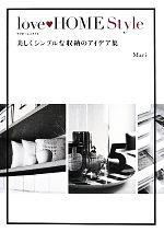love HOME Style 美しくシンプルな収納のアイデア集(単行本)