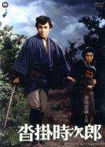 沓掛時次郎(通常)(DVD)